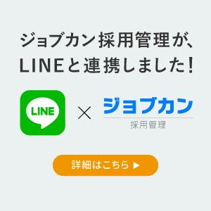 ジョブカン採用管理がLINEと連携しました!