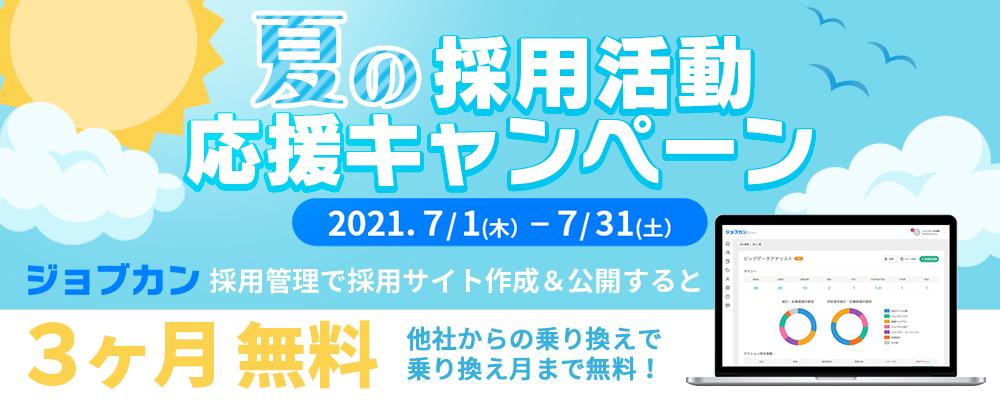夏の採用活動応援キャンペーン